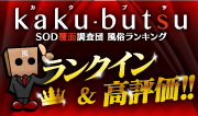 kaku-butsu SOD���ʒ����c ���������L���O