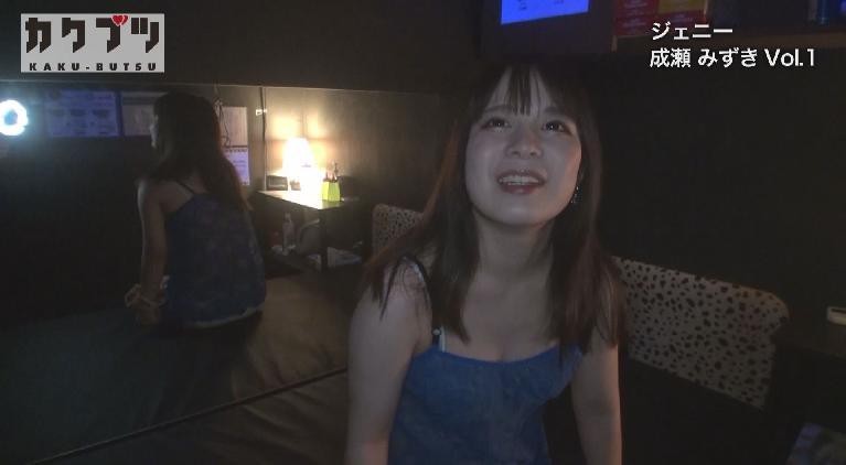 池袋 箱ヘル jenny~ジェニー~ 成瀬みずき vol.1
